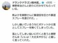 【悲報】ドランクドラゴン鈴木拓さん