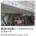 【愛知】名古屋駅で第二回ノーマスク散歩開催決定…マスク無しの集団が名古屋駅周辺を歩き回るとのこと