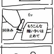 【メインは】4コマ漫画が描き溜まったから見てくれwww【AA】