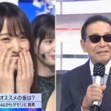 """『【Mステ】ワロタwww 改名する欅坂46にタモリが提案した""""次のグループ名""""がこちらwwwwww』の画像"""