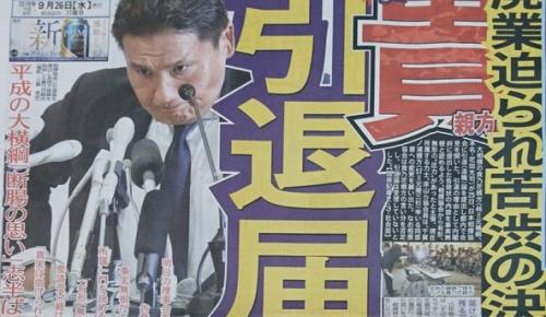 貴乃花親方の引退・退職騒動に関する海外大相撲ファンの反応