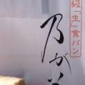 乃が美「生」食パン