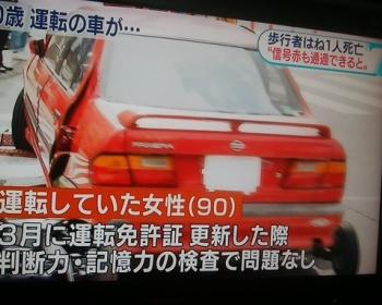 【茅ヶ崎90歳事故】逮捕されていた運転手の女が釈放 理由は「逃亡の恐れがないため」