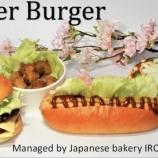 『Master Burger オープン!』の画像