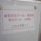 『2011.04.23 楽気ゼミナール演習編レポート』の画像