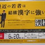 『【北九州】検定初挑戦!!』の画像