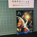 ▲1996年BBM♯066ハヤブサ/Hayabusa/FMW【プロレスカード】