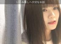 【動画】中野郁海から大切なお話