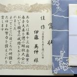 『第13回斎藤實夫婦を偲ぶ等短歌大会結果』の画像