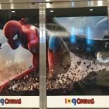 『『スパイダーマン・ホームカミング』IMAX3Dで@109シネマズ箕面』の画像