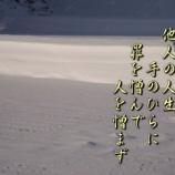 『フォト短歌「裁きとは!」』の画像