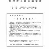 『4月26日 桔梗町会総会の開催を中止!』の画像