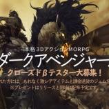 『新作アクションMORPG『ダークアベンジャー2』クローズドβテスター大募集:プレゼントあり』の画像