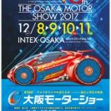 『第10回大阪モーターショー 前売りチケット販売中!』の画像