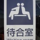 『【英語と日本語の感覚の違い】日本人なら必ず言う「お待たせ!」をネイティブは言わない?!』の画像