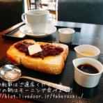 やすみの朝はモーニング食べよし!│近畿圏内カフェモーニング食べまくりブログ