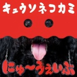 『CD Review:キュウソネコカミ「にゅ〜うぇいぶ」』の画像