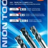 『【新商品・追加商品】超硬エンドミル ユニマックスシリーズ 4枚刃 不等分割不等リード高能率エンドミル「CXES」「CXS」「CXERS」@ユニオンツール㈱【切削工具】』の画像