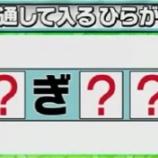『【プレイバック乃木坂46】共通して入るひらがなは何ですか? どうしても「の」って答えてしまいたくなるww【2016/6/17】』の画像