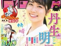 【日向坂46】『週刊少年サンデー』表紙の丹生ちゃんに何故か違和感・・・・・