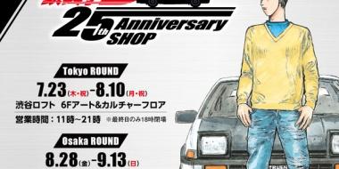 「頭文字D」の25周年アニバーサリーショップが渋谷と梅田に登場www
