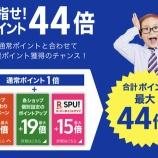 『楽天お買い物マラソンスタート!楽天ポイント最大44倍!!』の画像