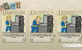 Fallout 76:Hacker(Intelligence)