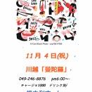 Jazz Jam 11/4