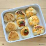 『冷凍焼きおにぎり作り(醤油・ハラペーニョ味噌マヨ・マヨチーズ)』の画像
