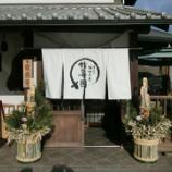 『'2017お正月旅行⑫舘山寺でうな丼~【舘山寺園】』の画像