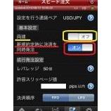 『【フォレックストレード】iPhoneアプリ「アイパルモ」でトレードで気づいた事。』の画像