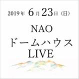 『【夏至明け】NAO ドームハウスライブ 6/23(日)』の画像