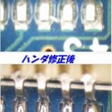 『SONY バイオ PCG−FX55G/BP メモリスロットのハンダ修理』の画像