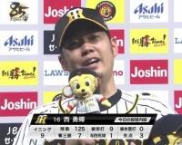 【朗報】阪神エース西、完投して不倫謝罪会見を甲子園で開く男気を見せる