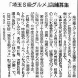 『埼玉S級グルメ参加店募集中』の画像