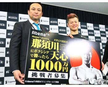 【AbemaTV】那須川天心を倒したら1000万円企画決定 ルールがこちら(画像)あり