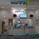 『エフエムななみ−愛知県津島市など』の画像