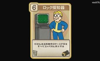 Fallout 76 PERK「ロック探知機」
