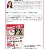 『【ボリ平本】新刊記念第二弾はこの人のレビュー!【ZaiFX!】』の画像