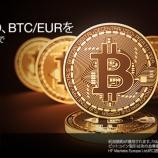 『日本語対応の仮想通貨FX取引はBitMEXだけではない。レバレッジ1000倍までの追証なしのHotForexでも取引できる!』の画像
