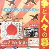『戸田市郷土博物館企画展「戦争と人々の暮らし」明日より開催!』の画像