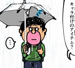 今日のひとコマ・その45「私の傘を見た友人の疑問」