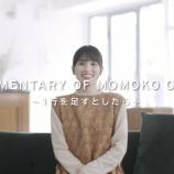 『涙なしでは見れない・・・28th特典映像『Documentary of Momoko Ozono』『Documentary of Kazumi Takayama』『Making of 28th Single』予告編が一挙公開!!!!!!【乃木坂46】』の画像