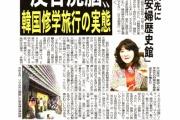 【SEALDs奥田愛基/母校】キリスト教愛真高等学校「韓国研修旅行 報告会」~愛真では春休みを利用して、韓国へ8泊9日の研修旅行へ行き、日本の加害の歴史を学びます。