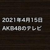 2021年4月15日のAKB48関連のテレビ