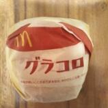 『グラコロ食べた♡【マクドナルド】12/4発売 340円』の画像