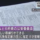 六代目山口組と神戸山口組の警戒区域、岡山市を解除の予定、10府県19市町に