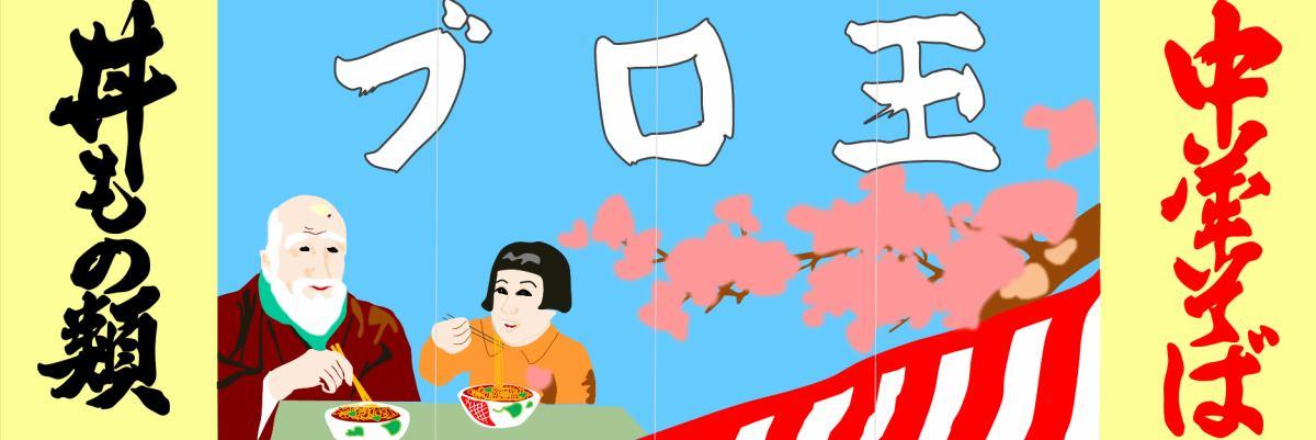 ブロ玉(Blog Saitama) イメージ画像