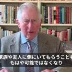 【動画】英国、コロナ感染のチャールズ皇太子が回復、経験を動画メッセージで語る [海外]