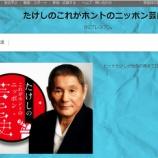 『【テレビ出演】NHK BSプレミアム「たけしのこれがホントのニッポン芸能史」』の画像